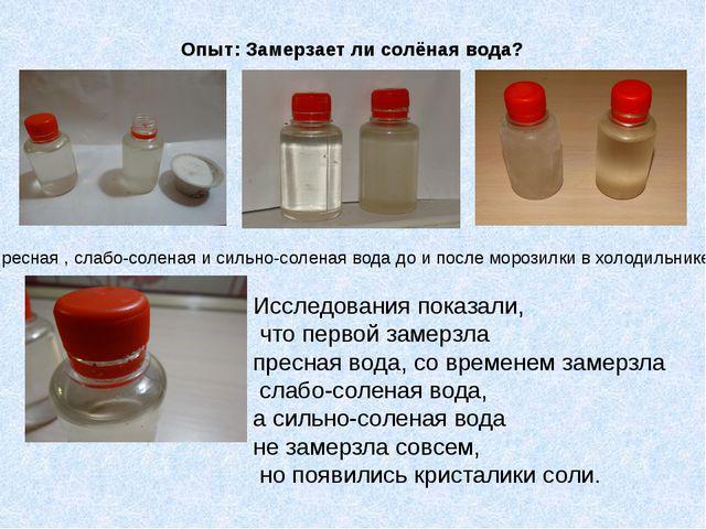 Опыт: Замерзает ли солёная вода? Пресная , слабо-соленая и сильно-соленая вод...