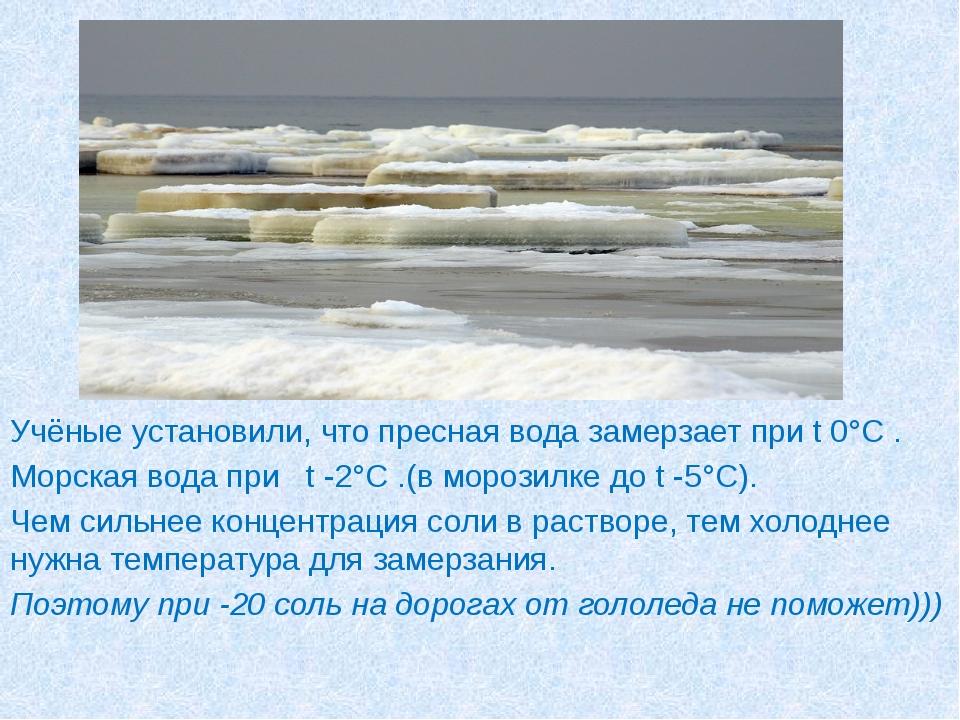 Учёные установили, что пресная вода замерзает при t 0°С . Морская вода при t...