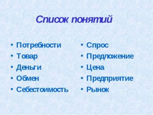 Список понятий Потребности Товар Деньги Обмен Себестоимость Спрос Предложение