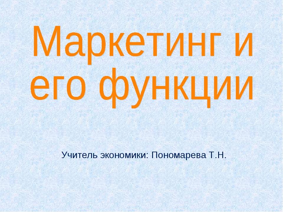 Учитель экономики: Пономарева Т.Н.