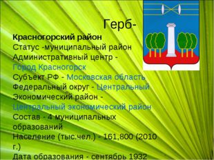 Герб- Красногорский район Статус -муниципальный район Административный центр