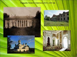 УсадьбаНиколо-УрюпиноXVII—XIXвв.