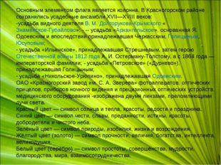 Основным элементом флага является колонна. В Красногорском районе сохранились