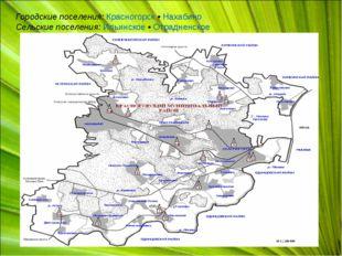 Городские поселения:Красногорск•Нахабино Сельские поселения:Ильинское•О