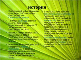 история Красногорский район образован в сентябре 1932 года путём преобразован
