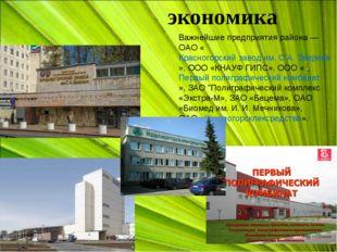Важнейшие предприятия района— ОАО «Красногорский завод им. С.А. Зверева», ОО