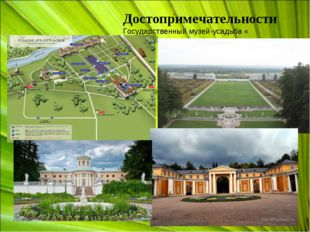 Достопримечательности Государственный музей-усадьба «Архангельское»
