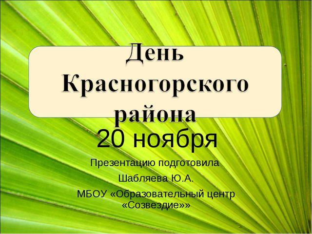 20 ноября Презентацию подготовила Шабляева Ю.А. МБОУ «Образовательный центр...