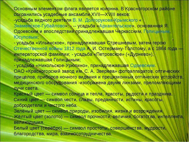 Основным элементом флага является колонна. В Красногорском районе сохранились...