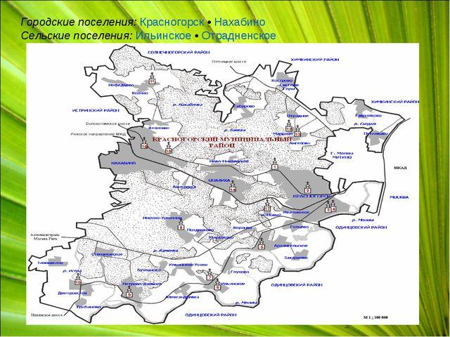 Городские поселения:Красногорск•Нахабино Сельские поселения:Ильинское•О...