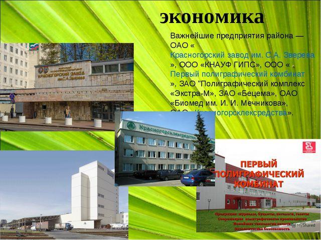 Важнейшие предприятия района— ОАО «Красногорский завод им. С.А. Зверева», ОО...