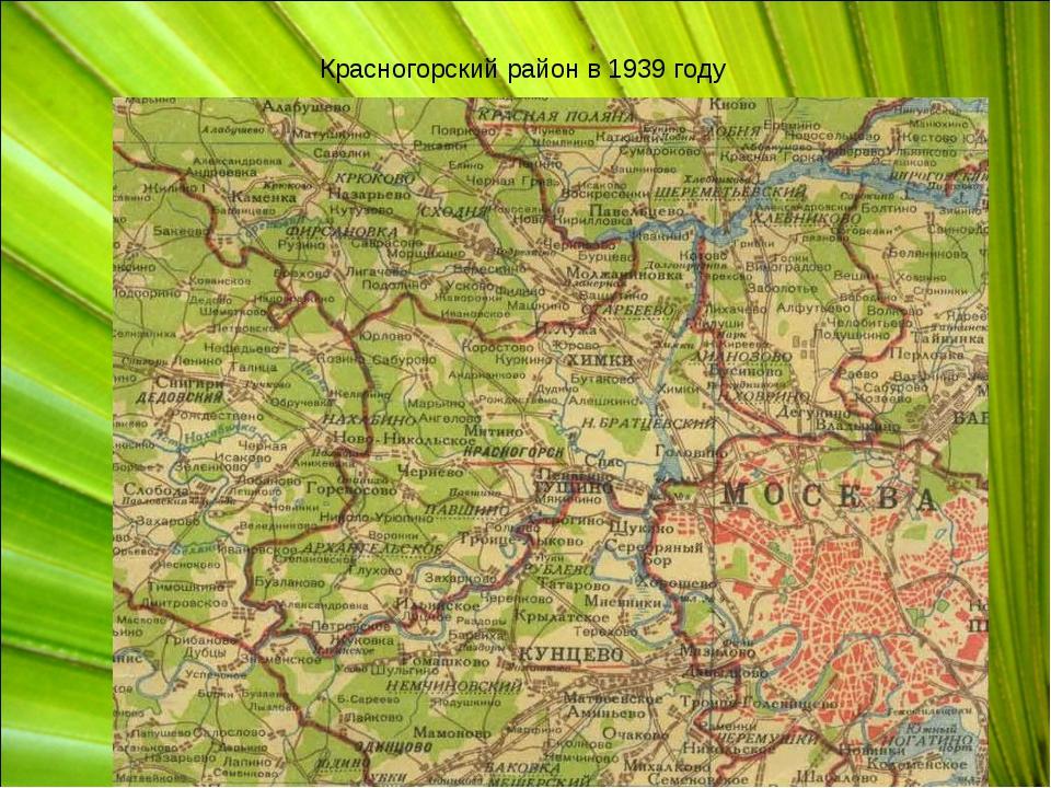 Красногорский район в 1939 году