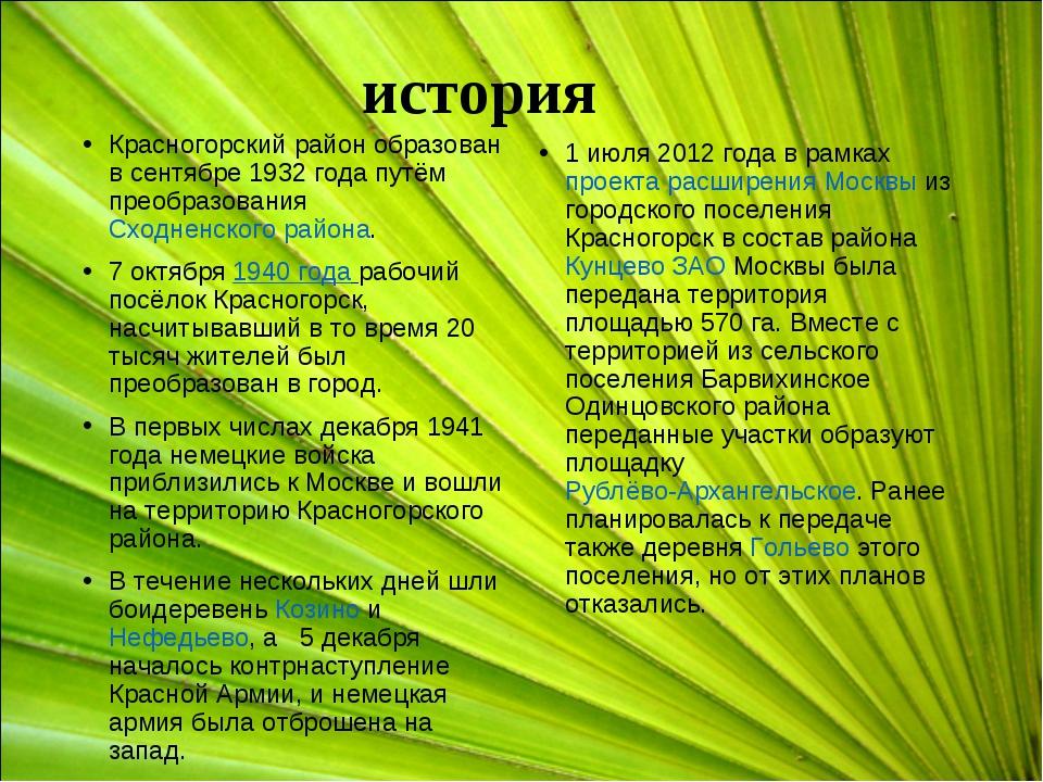 история Красногорский район образован в сентябре 1932 года путём преобразован...