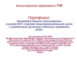 Министерство образования РМ Портфолио Журавлёвой Марины Александровны учителя