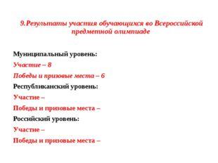 9.Результаты участия обучающихся во Всероссийской предметной олимпиаде Муници