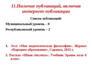 11.Наличие публикаций, включая интернет-публикации Список публикаций: Муницип