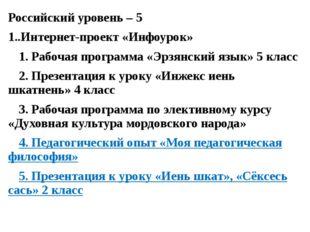 Российский уровень – 5 1..Интернет-проект «Инфоурок» 1. Рабочая программа «Эр