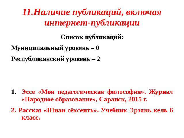 11.Наличие публикаций, включая интернет-публикации Список публикаций: Муницип...