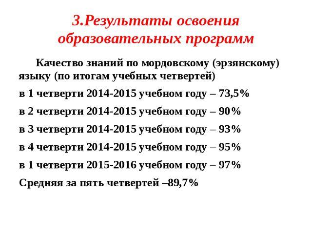 3.Результаты освоения образовательных программ Качество знаний по мордовскому...