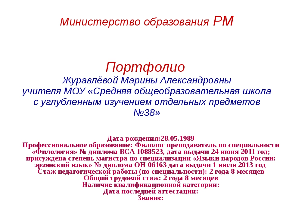 Министерство образования РМ Портфолио Журавлёвой Марины Александровны учителя...