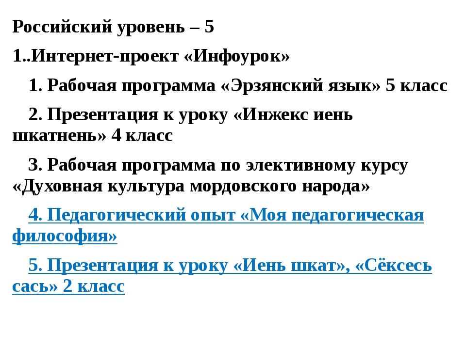 Российский уровень – 5 1..Интернет-проект «Инфоурок» 1. Рабочая программа «Эр...