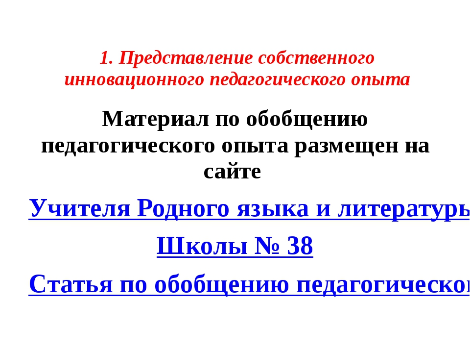 1. Представление собственного инновационного педагогического опыта Материал п...