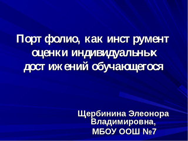 Портфолио, как инструмент оценки индивидуальных достижений обучающегося Щерби...