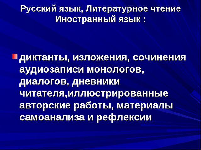 Русский язык, Литературное чтение Иностранный язык : диктанты, изложения, соч...