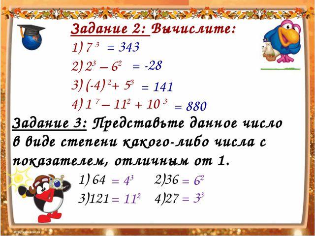 Задание 2: Вычислите: 1) 7 3 2) 23 – 62 3) (-4) 2+ 53 4) 1 7 – 112 + 10 3 За...