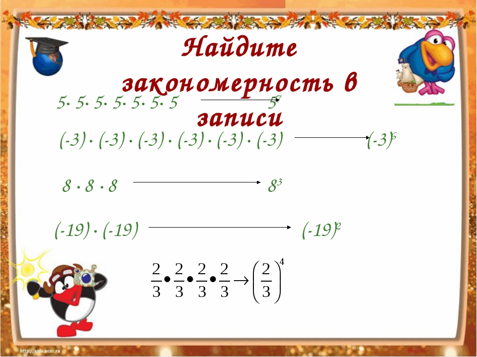 Найдите закономерность в записи 5· 5· 5· 5· 5· 5· 5 57 (-3) · (-3) · (-3) · (...