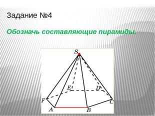 Задание №4 Обозначь составляющие пирамиды.
