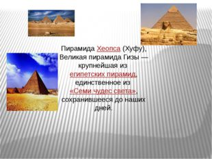 Пирамида Хеопса (Хуфу), Великая пирамида Гизы— крупнейшая из египетских пира