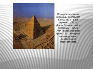 Площадь основания пирамиды составляет 53000 кв. м , а его периметр – 922м. Д
