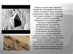 Ученые со всего мира задаются вопросом: «Как древние египтяне смогли построит