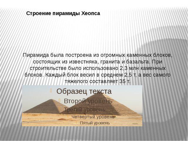 Строениепирамиды Хеопса Пирамида была построена из огромных каменных блоков...