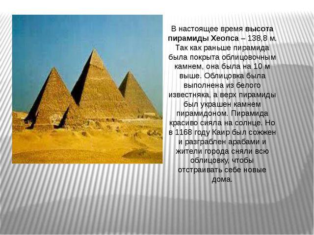В настоящее время высота пирамиды Хеопса – 138,8 м. Так как раньше пирамида б...