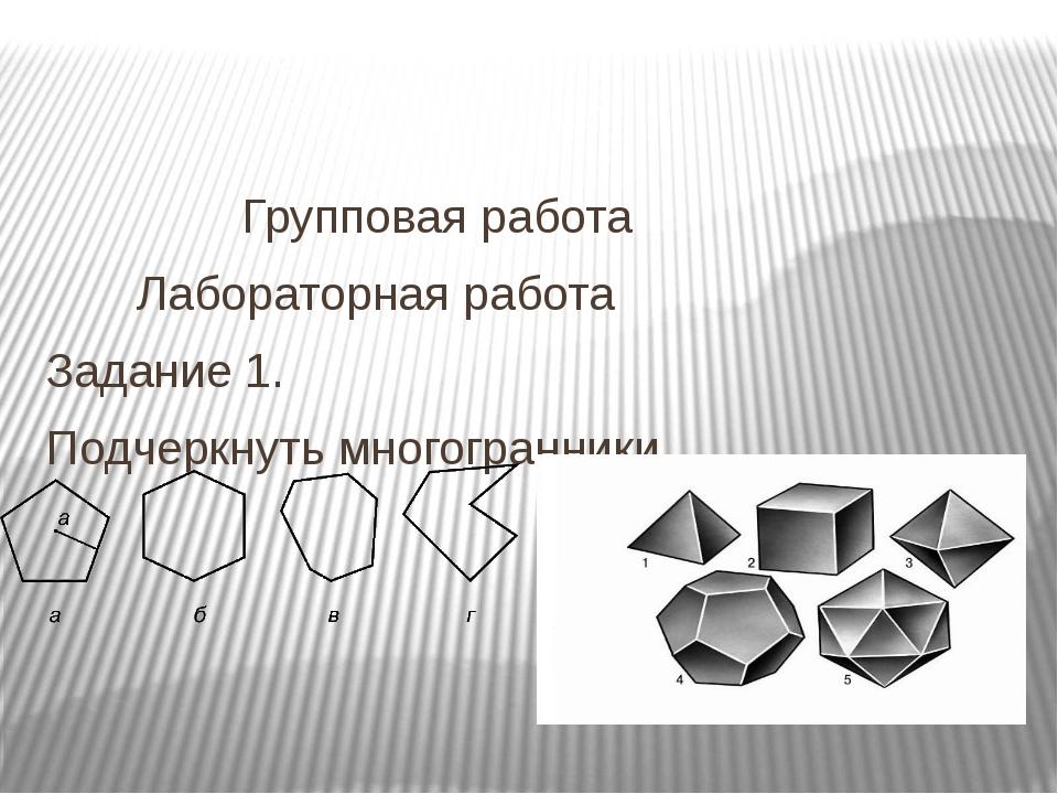 Групповая работа Лабораторная работа Задание 1. Подчеркнуть многогранники.