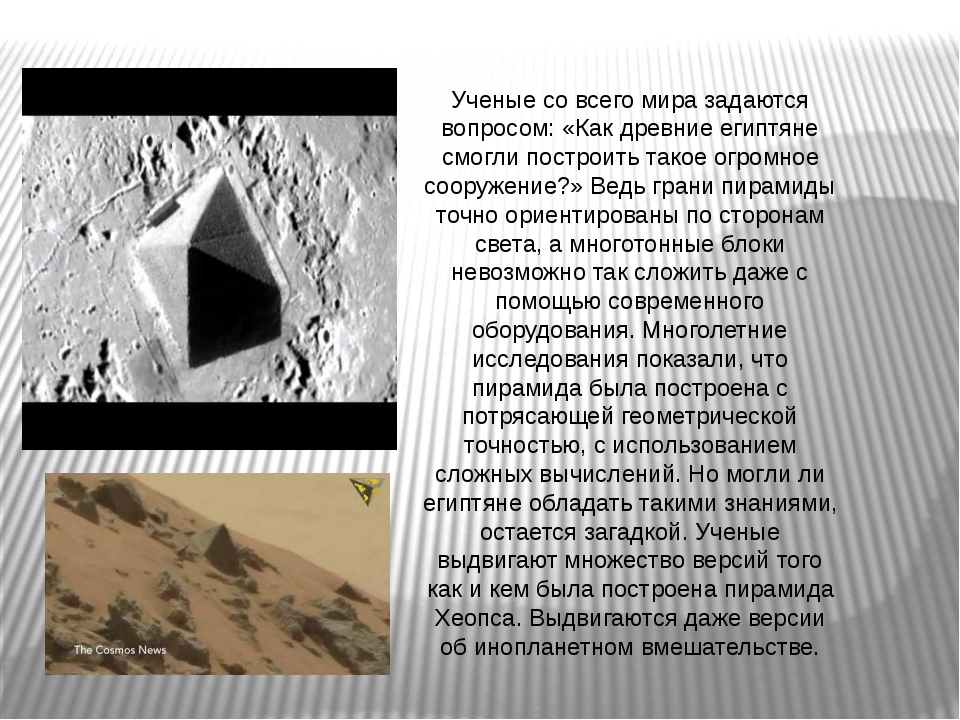 Ученые со всего мира задаются вопросом: «Как древние египтяне смогли построит...