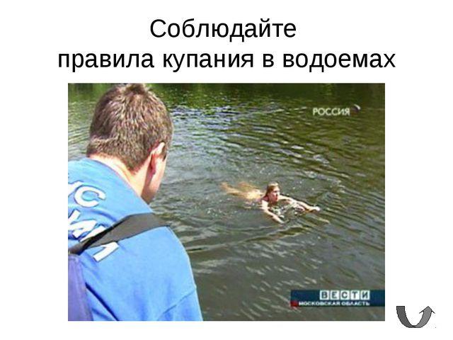 Соблюдайте правила купания в водоемах