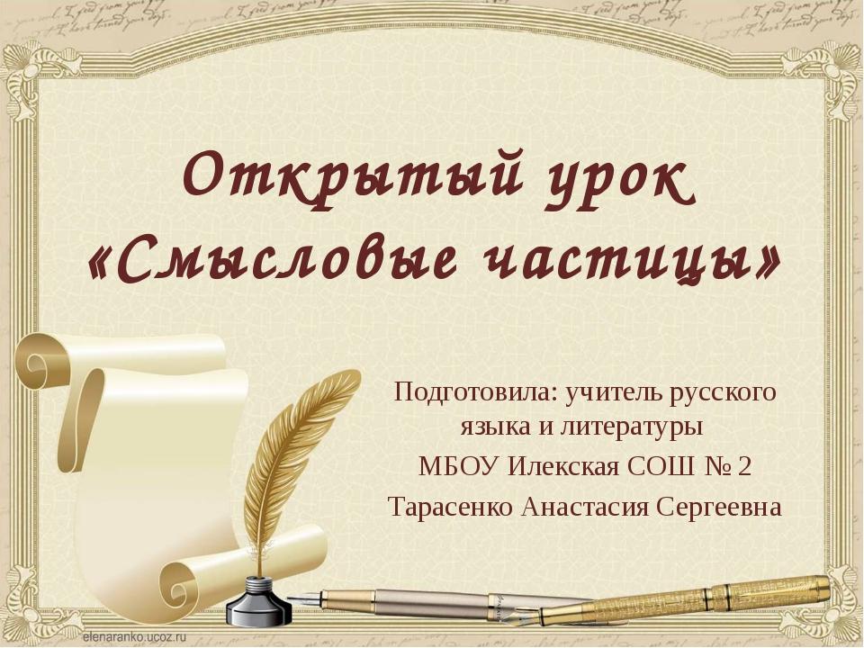 Открытый урок «Смысловые частицы» Подготовила: учитель русского языка и литер...
