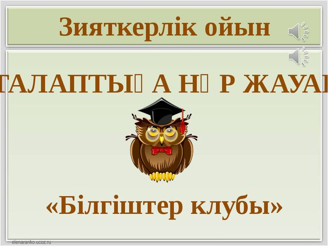 Зияткерлік ойын ТАЛАПТЫҒА НҰР ЖАУАР «Білгіштер клубы»