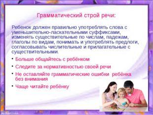 Грамматический строй речи: Ребенок должен правильно употреблять слова с умен