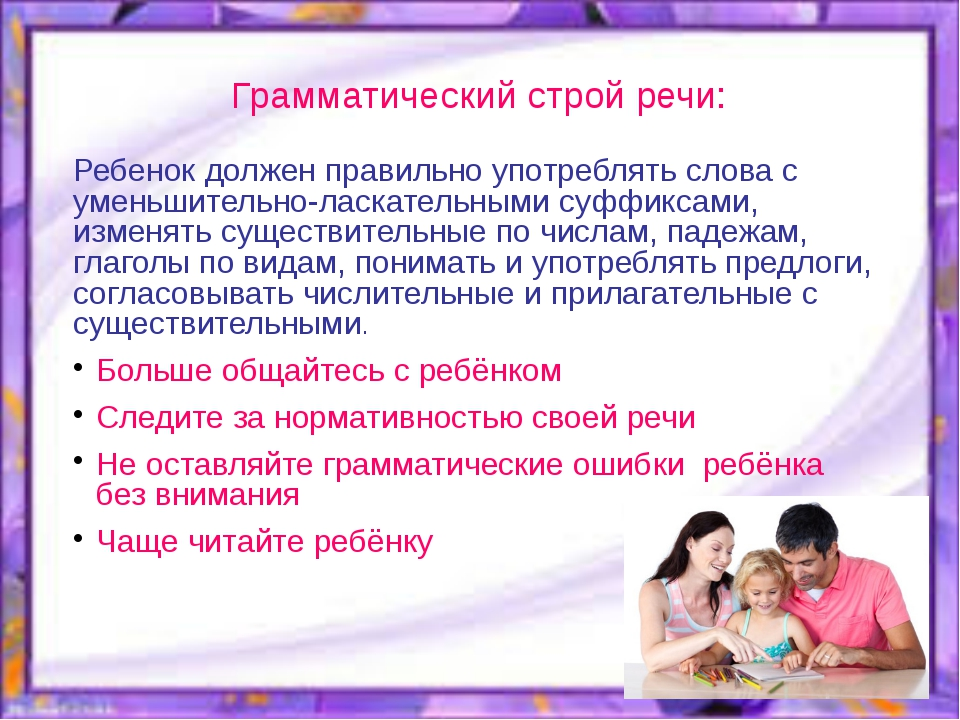 Грамматический строй речи: Ребенок должен правильно употреблять слова с умен...
