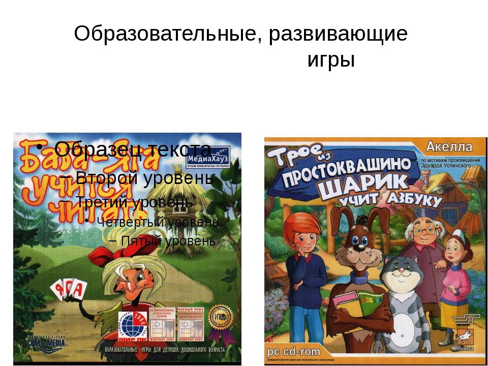 Образовательные, развивающие игры