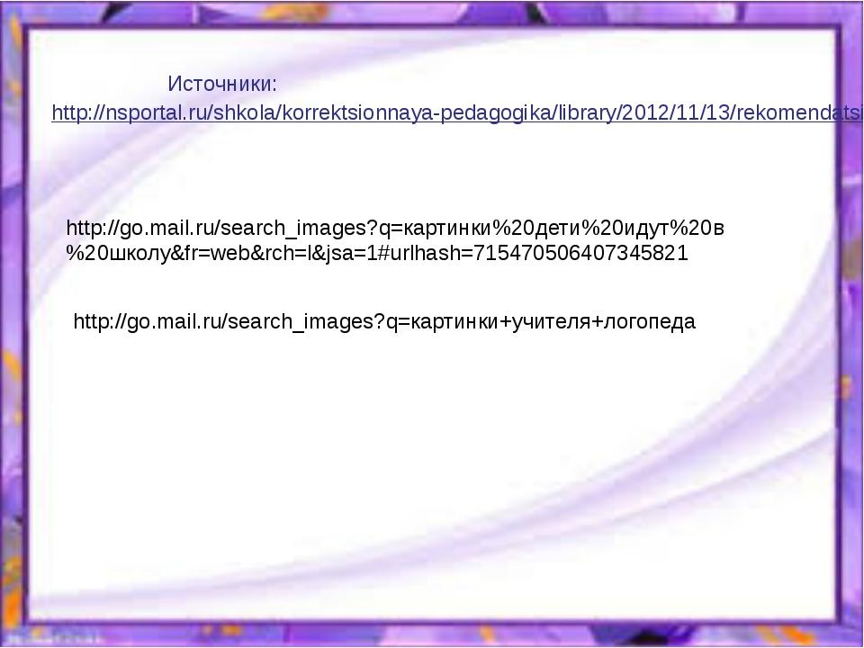 http://nsportal.ru/shkola/korrektsionnaya-pedagogika/library/2012/11/13/rekom...