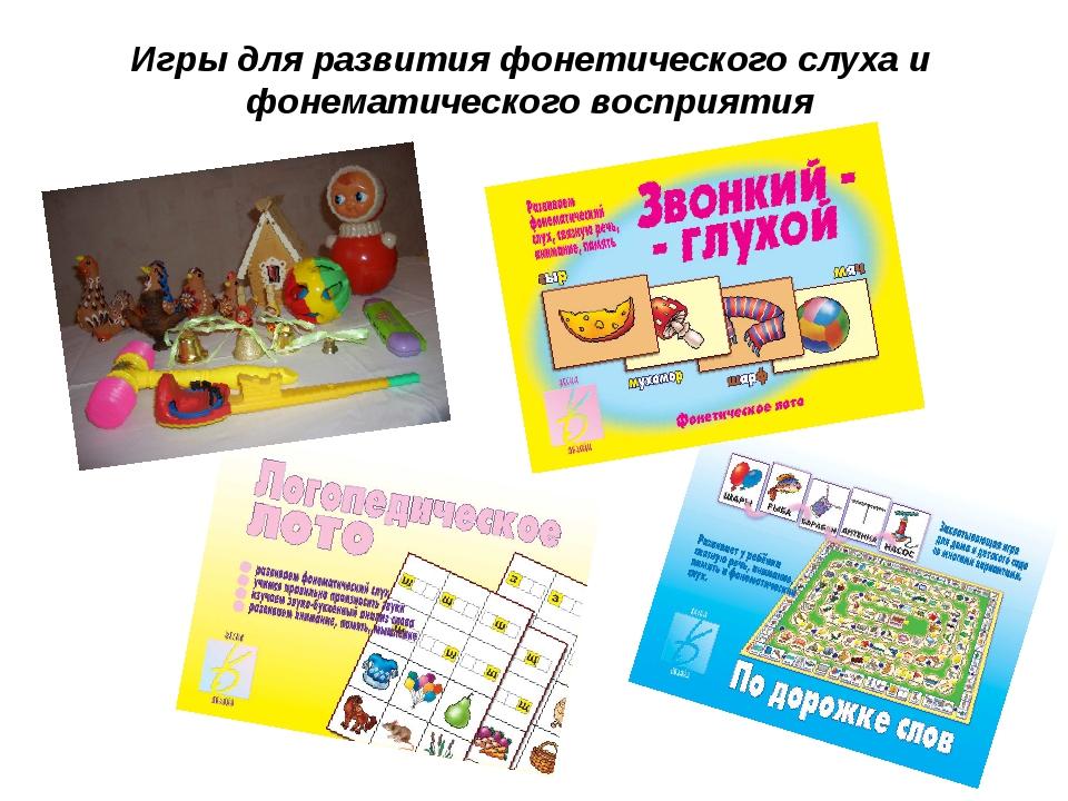 Игры для развития фонетического слуха и фонематического восприятия
