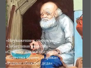 «Неуважение к старику» «Старику давали обедать за печкой» «Невестка бранит ст
