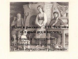 1) «Старый и немощный» 2) «Неуважение к старику» 3) «Сын научил своих родител