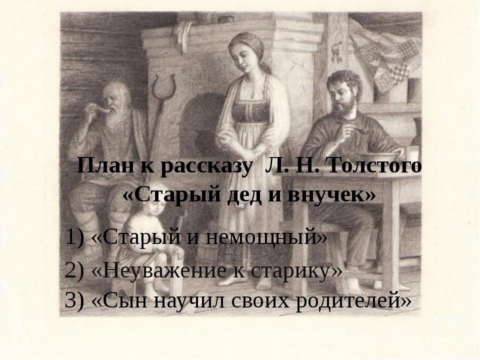 1) «Старый и немощный» 2) «Неуважение к старику» 3) «Сын научил своих родител...