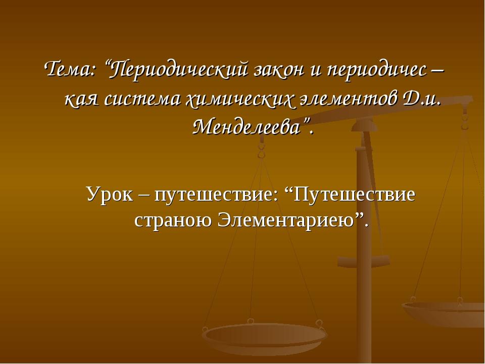 """Тема: """"Периодический закон и периодичес – кая система химических элементов Д...."""